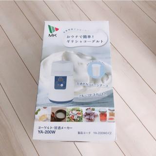 ヨーグルト 甘酒 メーカー 新品 未使用(調理機器)