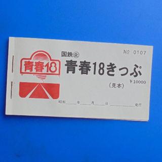 国鉄 青春18きっぷ(その他)