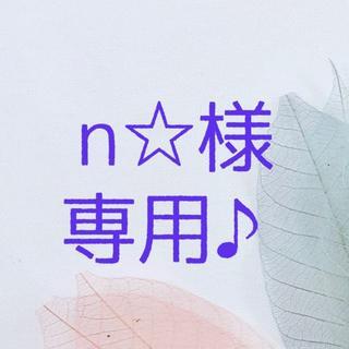 n☆様 専用ページです♪(ドライフラワー)