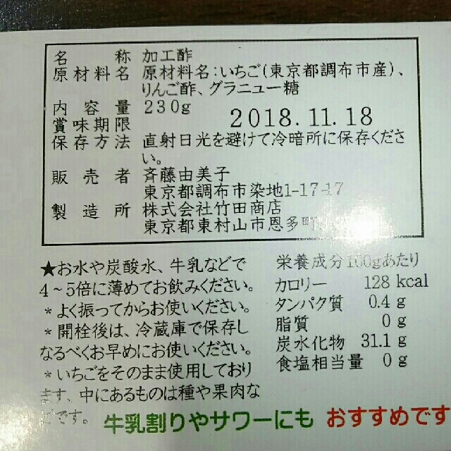 のむ いちご酢 3本ニンジンスプレット2個 セット 食品/飲料/酒の飲料(その他)の商品写真