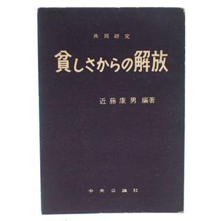 C354 中古 中央論社 貧しさからの解放 共同研究 近藤康男編著(ノンフィクション/教養)
