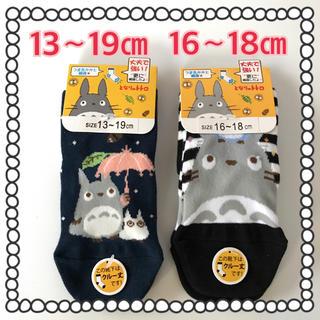 トトロ靴下❤︎2足セット