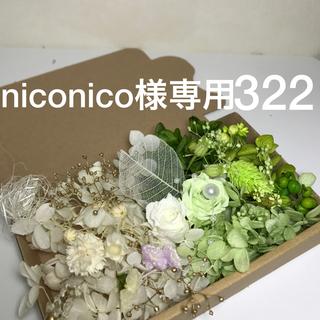 niconico様専用 花材セット   322  325(プリザーブドフラワー)