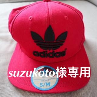 アディダス(adidas)の☆suzukoto様専用☆ adidas originals ピンクキャップ(その他)