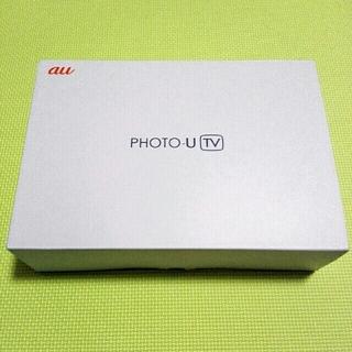 エーユー(au)の週末限定値下げ!【新品未使用】au PHOTO-U TV 送料無料!(テレビ)