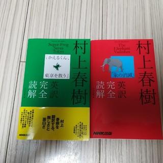 村上春樹 英訳完全読解 かえるくん、東京を救う 像の消滅 2冊セット(その他)