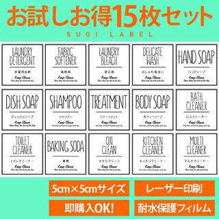 SALE♡耐水ラベルシール【シンプルW-セット15】15枚セット‼︎(その他)