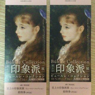 至上の印象派展@九州国立博物館ペアチケット(計2枚)(美術館/博物館)
