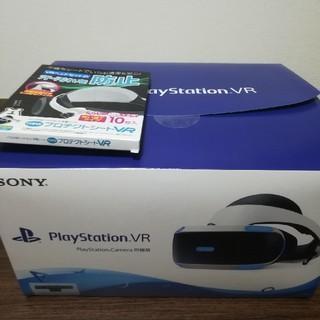 プレイステーションヴィーアール(PlayStation VR)のPSVRカメラ同梱版 新型(家庭用ゲーム機本体)