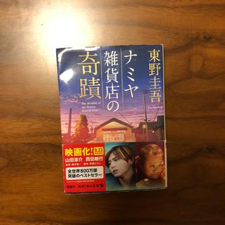 ナミヤ雑貨店の奇蹟   東野圭吾