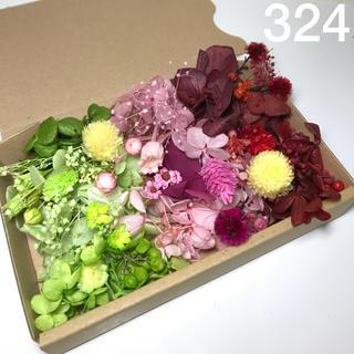 花材セット   324(プリザーブドフラワー)