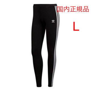 アディダス(adidas)のL size  3ラインレギンス   アディダスオリジナルス(レギンス/スパッツ)