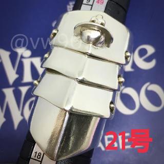 ヴィヴィアンウエストウッド(Vivienne Westwood)のアーマーリング  21号(リング(指輪))