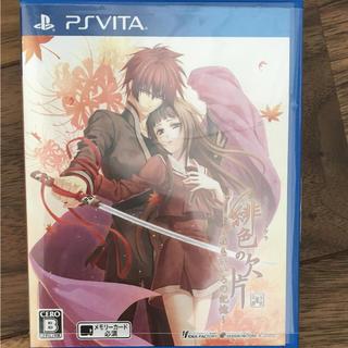 プレイステーションヴィータ(PlayStation Vita)の専用出品 緋色の欠片 vita (携帯用ゲームソフト)