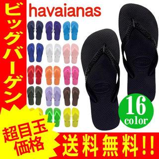 ハワイアナス(havaianas)のハワイアナスビーチサンダル ブラック(ビーチサンダル)