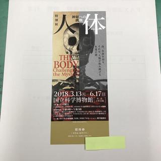 人体展☆6月17日まで☆入場券☆1枚(美術館/博物館)