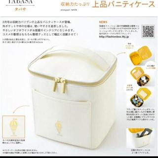 タカラジマシャ(宝島社)のタバサ TABASA 上品バニティケース(ポーチ)