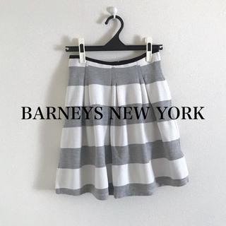 バーニーズニューヨーク(BARNEYS NEW YORK)のBARNEYS NEW YORK スカート(ひざ丈スカート)