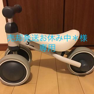 Dbike mini  ☆美品☆ 室内使用のみ!(三輪車)