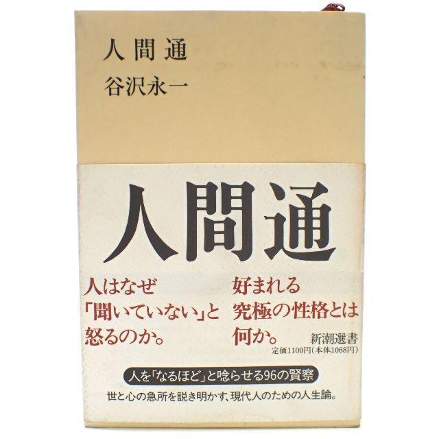 C356 中古 新潮社 人間通 谷沢永一著 古本 ノンフィクション エンタメ/ホビーの本(ノンフィクション/教養)の商品写真