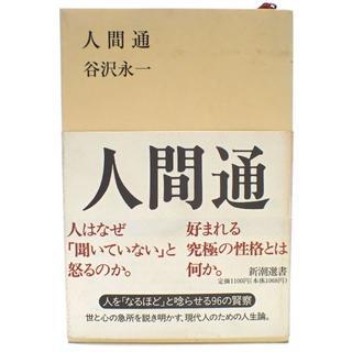 C356 中古 新潮社 人間通 谷沢永一著 古本 ノンフィクション(ノンフィクション/教養)