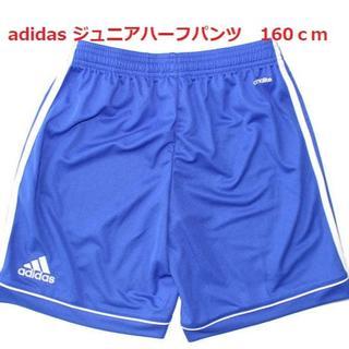 アディダス(adidas)の最短発送●adidas ジュニア ハーフパンツ 160 アディダス トレーニング(その他)