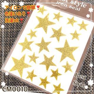 東京BS CM0010S星★ラメアイロンシートデコシールラメシール★アップリケ(雑貨)