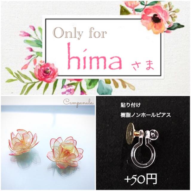 himaさま専用ページ ハンドメイドのアクセサリー(ピアス)の商品写真