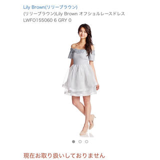 05f5a52f5a0fc リリーブラウン(Lily Brown)のワンピース(ミニワンピース)