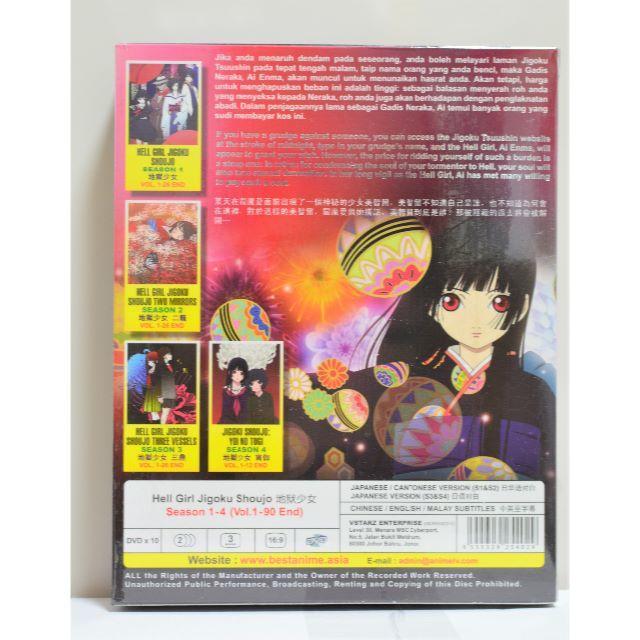 【新品】 地獄少女   DVD 全話収録 シーズン1-4(エピソード1~90)  エンタメ/ホビーのDVD/ブルーレイ(アニメ)の商品写真