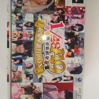 エーケービーフォーティーエイト(AKB48)のPSP恋愛総選挙超豪華誰得BOX未使用品 重力シンパシーホールver未開封全種他(携帯用ゲームソフト)