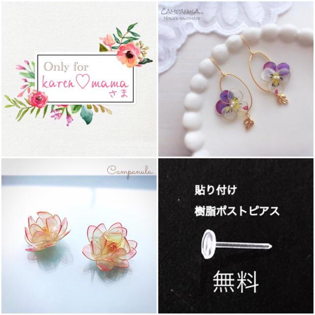 karen♡mamaさま ハンドメイドのアクセサリー(ピアス)の商品写真