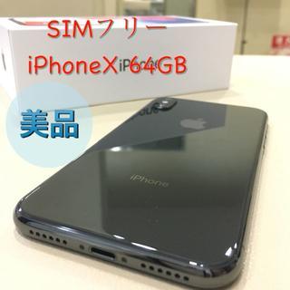 アイフォーン(iPhone)のSIMフリー【美品】iPhoneX 64GB★一括払い購入★おまけあり(スマートフォン本体)