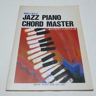 JAZZ PIANO CHORD MASTER(USED)(その他)