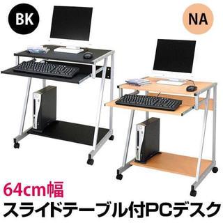 スライドテーブル付きPCデスク(オフィス/パソコンデスク)