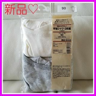 ムジルシリョウヒン(MUJI (無印良品))の新品♡無印 90 オーガニック 半袖 オフホワイト グレー 肌着(下着)