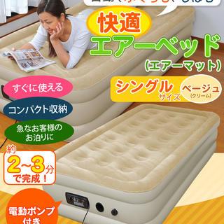 [新品][送料無料]電動ポンプ付き 厚さ43cm快適エアーベッド(エアーマット)(簡易ベッド/折りたたみベッド)