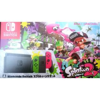 任天堂 - 任天堂Switch限定本体とアミーボ2個セット ニンテンドースイッチ