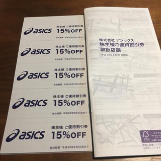 オニツカタイガー(Onitsuka Tiger)のアシックス オニツカタイガー 割引券(ショッピング)