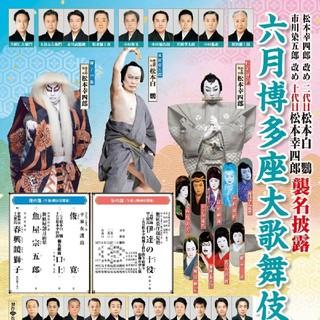 6月博多座大歌舞伎 6月12日 最終値下げ中(伝統芸能)