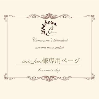 【uno_ken様専用ページ】アロマワックスサシェ (アロマ/キャンドル)