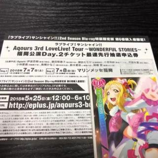 ラブライブ サンシャイン 3rdライブ 福岡公演day2 チケット 申込券(声優/アニメ)