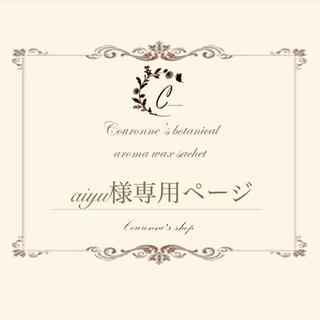 【aiyu様専用ページ】アロマワックスサシェ (アロマ/キャンドル)