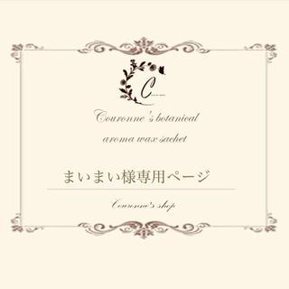 【まいまい様専用ページ】アロマワックスサシェ (アロマ/キャンドル)