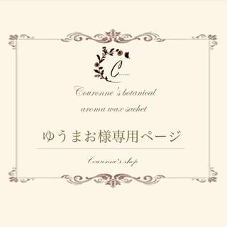【ゆうまお様専用ページ】アロマワックスサシェ (アロマ/キャンドル)