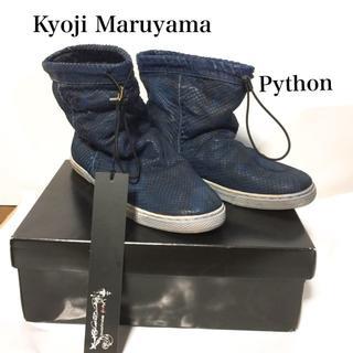 キョウジマルヤマ(Kyoji Maruyama)のkyoji maruyama キョウジマルヤマ リアルパイソン スニーカーブーツ(スニーカー)