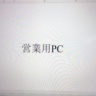 アップル(Apple)の営業用PC RORU様専用(ノートPC)