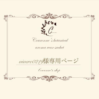【vivere0219様専用ページ】アロマワックスサシェ (アロマ/キャンドル)
