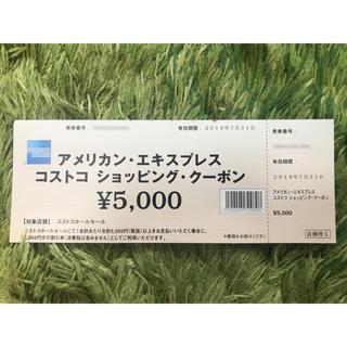 コストコ(コストコ)のコストコ 5,000円割引券(ショッピング)