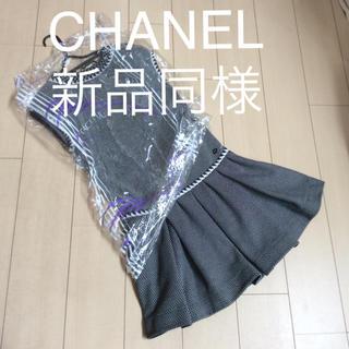 シャネル(CHANEL)の新品同様CHANEL近年タグツィードワンピース36(ひざ丈ワンピース)